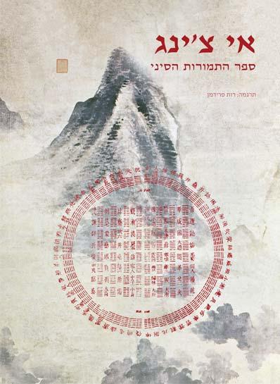 אי צינג ספר התמורות הסיני הוצאת חד קרן הקפסולה